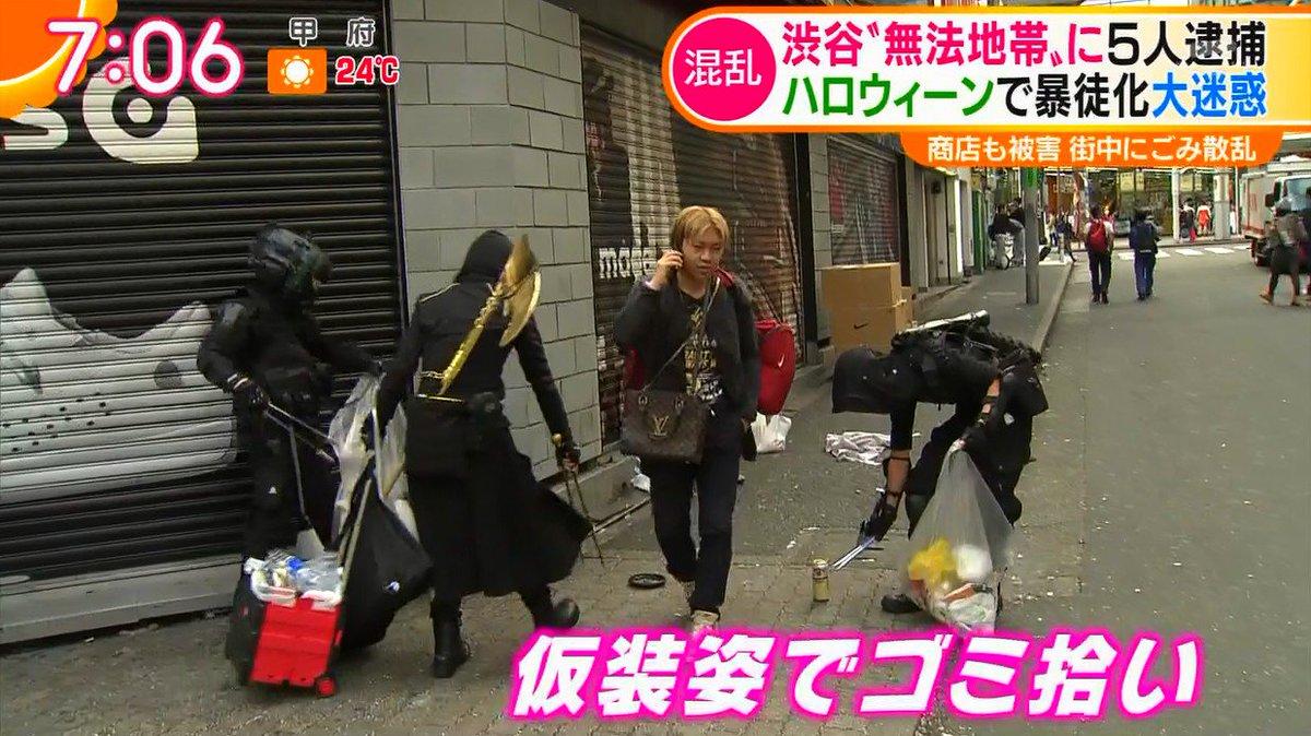 渋谷は暴徒化する人もいるけど仮装してゴミ拾いする人もいる  最後の良心って感じ