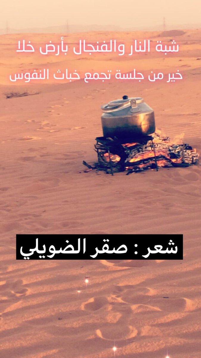 صقر الضويلي No Twitter صح لسااانك طلعة البر تشرح الصدر وتبعدك عن الوجيه اللي تكدر الخاطر