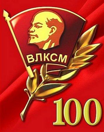 Открытка комсомол 100 лет