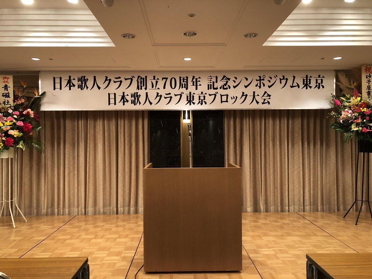日本歌人クラブ (@nihonkajinclu...