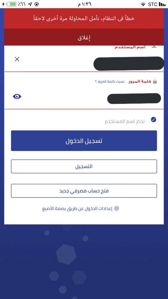 دخول مباشر الراجحي رابط دخول مصرف الراجحي المباشر للأفراد للسعوديين والمقيمين في المملكة العربية السعودية