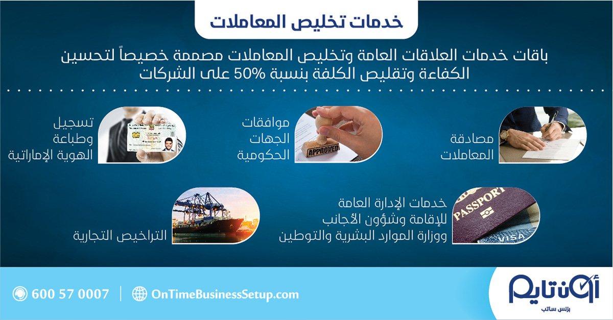 تتيح لنا شراكاتنا الواسعة مع الدوائر الحكومية الرئيسية والوزارات والهيئات التنظيمية الأخرى في دولة الإمارات العربية المتحدة تقديم مجموعة شاملة من خدمات العلاقات العامة.  #الاعمال #عام_زايد #اكسبو2020 #الإمارات #دبي #اقتصادية_دبي https://t.co/mv2UX74qVf