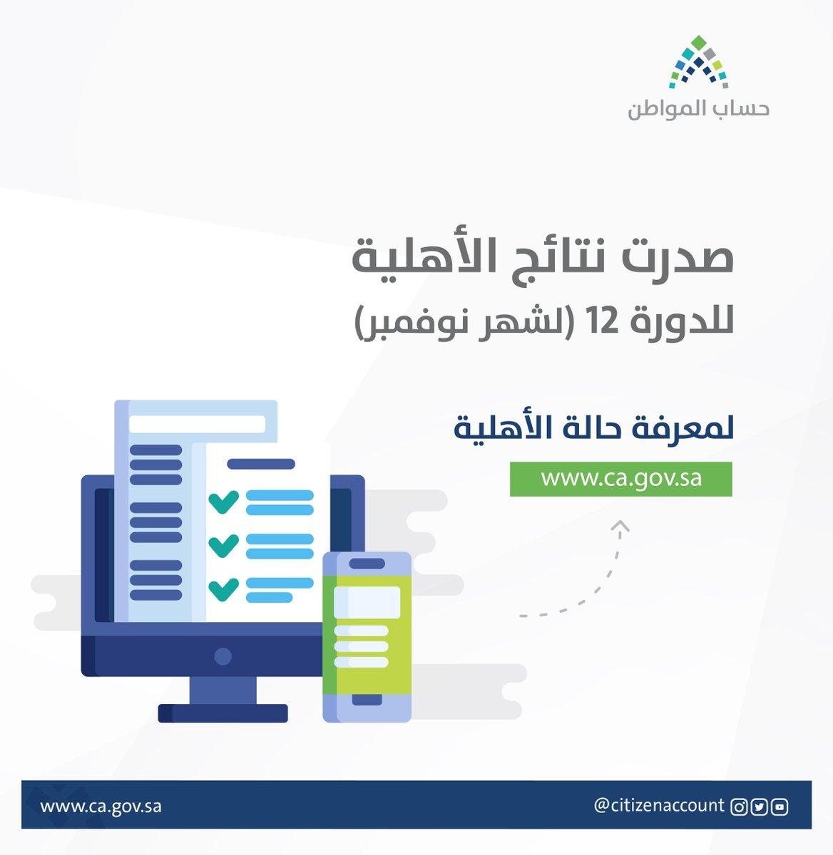«حساب المواطن» يعلن نتائج الأهلية لدفعة شهر نوفمبر Dqqxs9rX0AAua9G.jpg