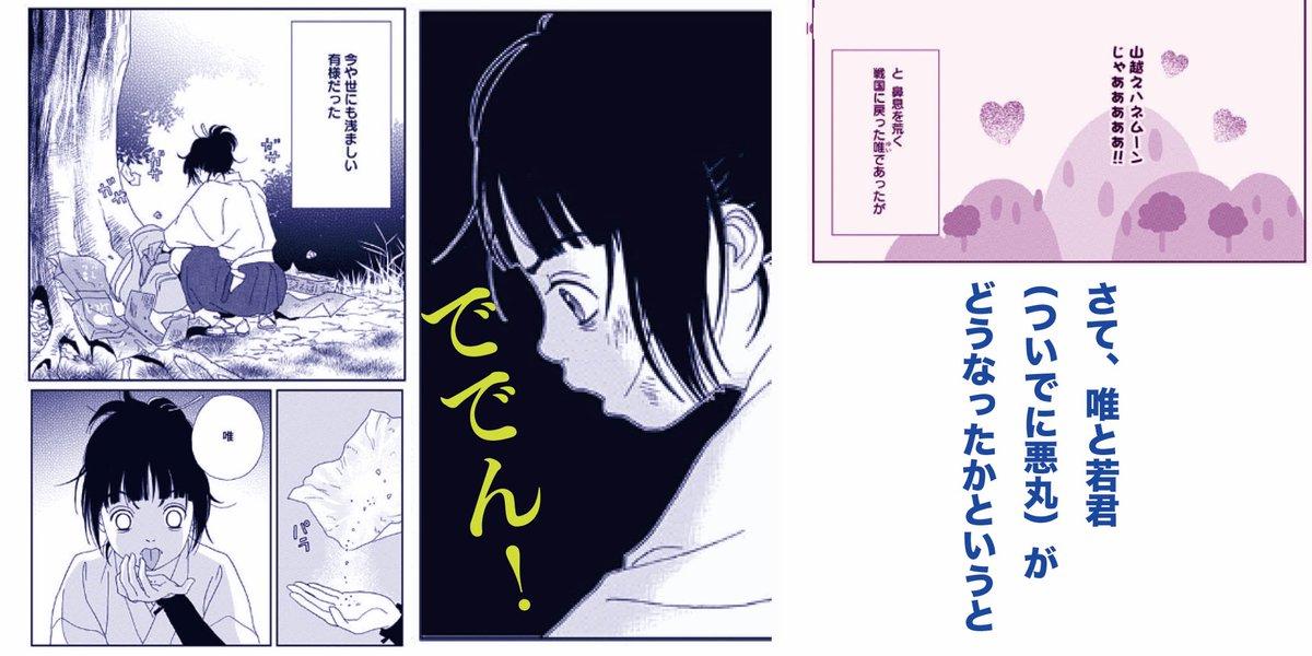 89 アシ ガール ネタバレ