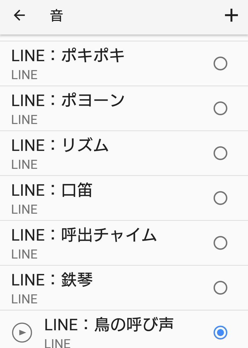 音 変更 通知 line