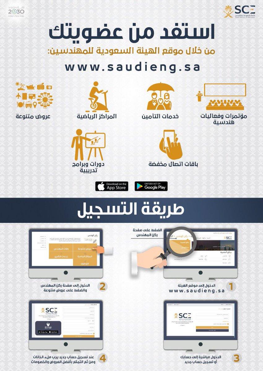 الهيئة السعودية للمهندسين On Twitter تتيح عضوية هيئة المهندسين العديد من المميزات لحامليها بإمكانك الاستفادة منها عبر Https T Co Gowvqwsqdm أو تحميل التطبيق الخاص Https T Co 46rh3lhjrs Https T Co Ar4kuula23