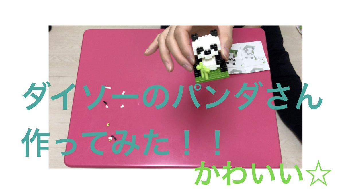 test ツイッターメディア - 本日の配信→ダイソーのパンダさん作ってみた!! ダイソーの立体パズルPART2です☆元々パズルが大好きなのでハマりました。パパっと作っている動画です!是非、みてください! #DAISO #ダイソー #パンダ #PANDA #パズル #PUZZLE https://t.co/DtrGeaERKQ https://t.co/Fkktx1txrX