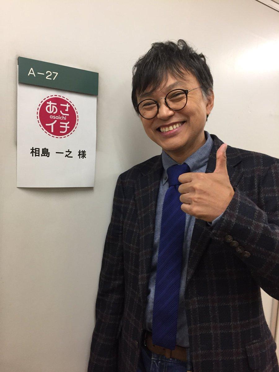 """相島一之 su Twitter: """"生放送終わったよー😄… """""""