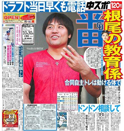 【野球】与田・中日 近鉄色強い新コーチ陣に賛否両論の声
