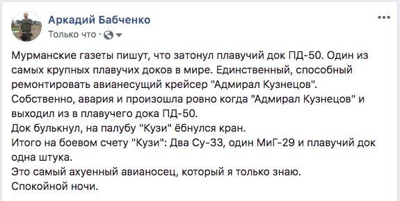РФ пойдет на десантную операцию в Азовском море, только когда у нее будет успех на суше, - Воронченко - Цензор.НЕТ 5733