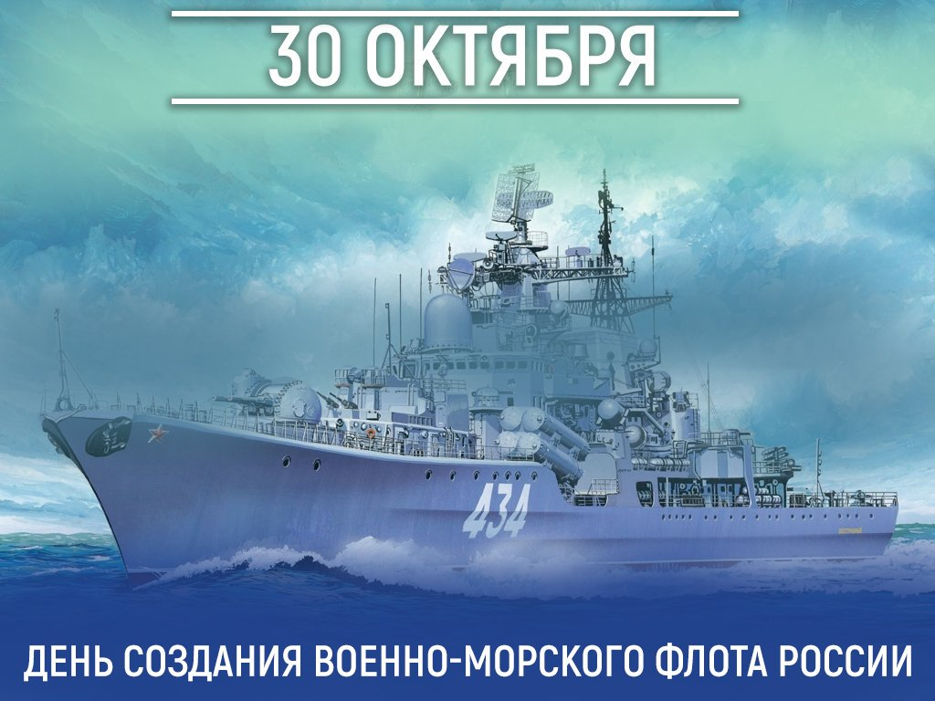 открытки с днем рождения флота россии сюда