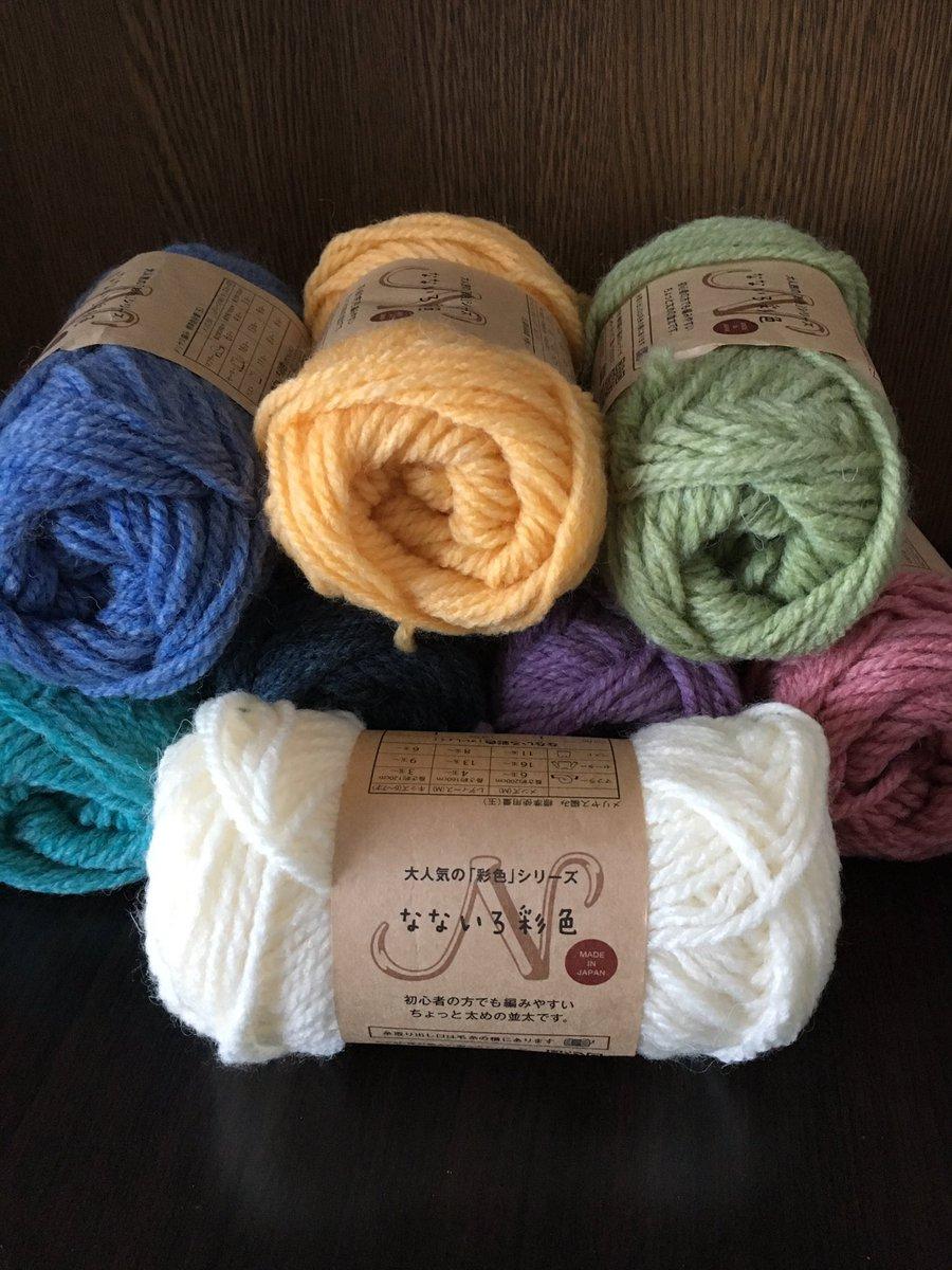 test ツイッターメディア - そして本日セリアにて買っちゃいました(((o(*゚▽゚*)o))) とりあえずお店にあった全色! これで全部なのかな??? 柔らかくて触り心地いい☆ 編むぞ?!  #セリア #なないろ彩色 #毛糸 https://t.co/yXj8GZK1MJ