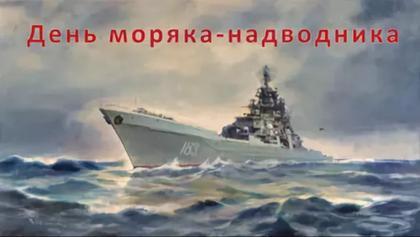 Открытки с днем моряка надводного флота, тему открытка марта