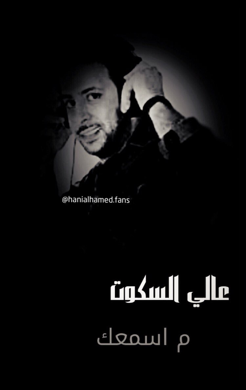 وفاة الدكتور عبد الله الحامد 7