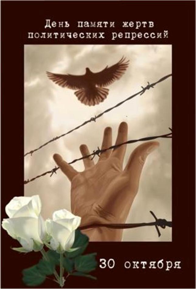 Статусы смыслом, открытки к дню памяти жертв политических репрессий