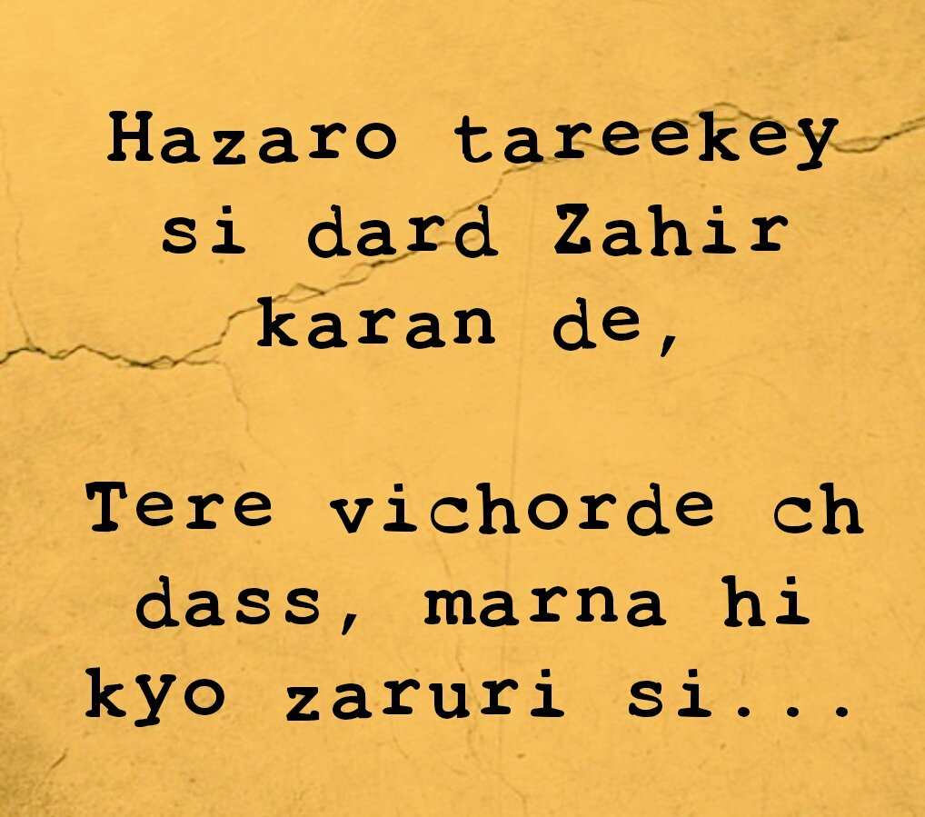 Punjabi Poetry (@PunjabiPoetryIN) | Twitter