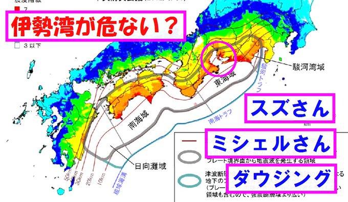 予知 ミシェル 地震