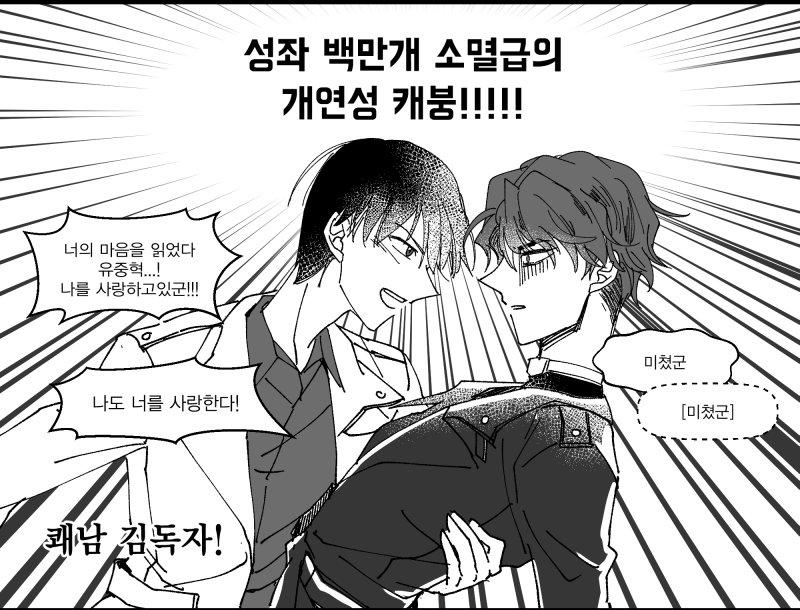 전독시) 김독자랑 유중혁 연애하기 엄청 힘들것같음
