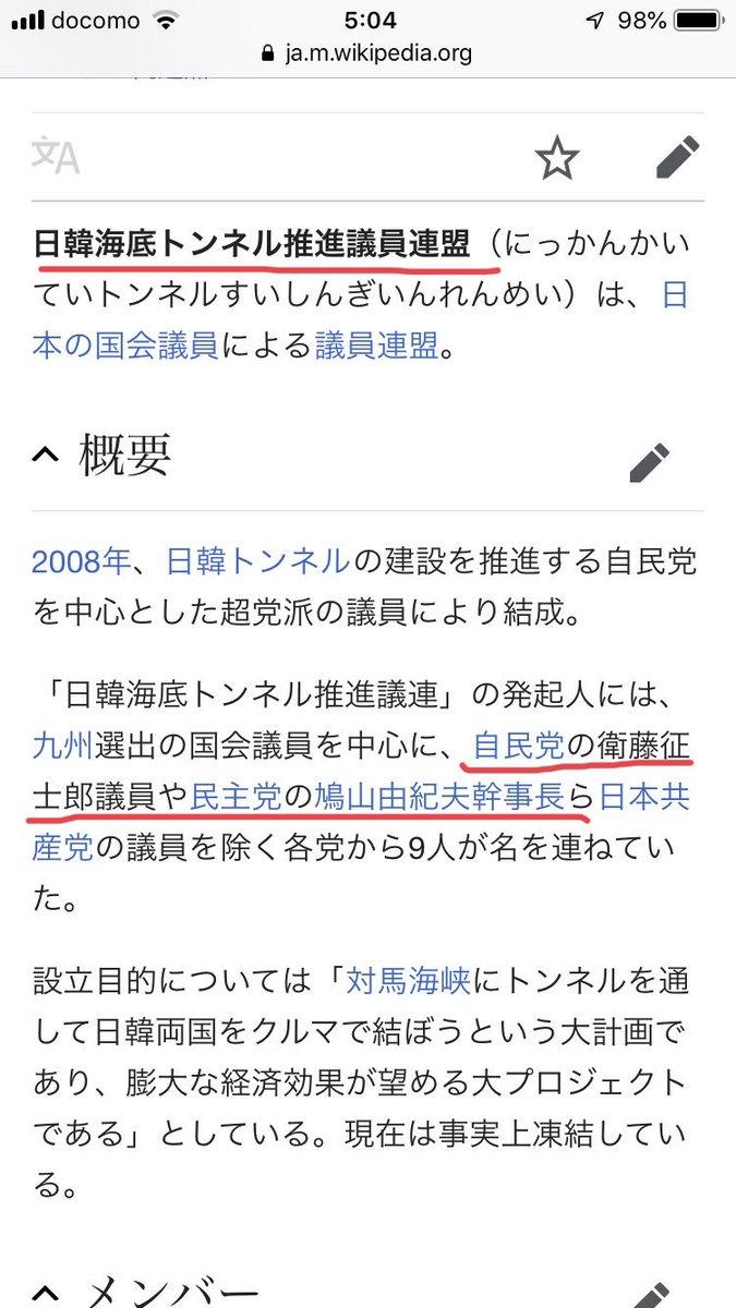 "NECTERE on Twitter: ""日韓トンネルにも、生長の家と統一教が関わっ ..."