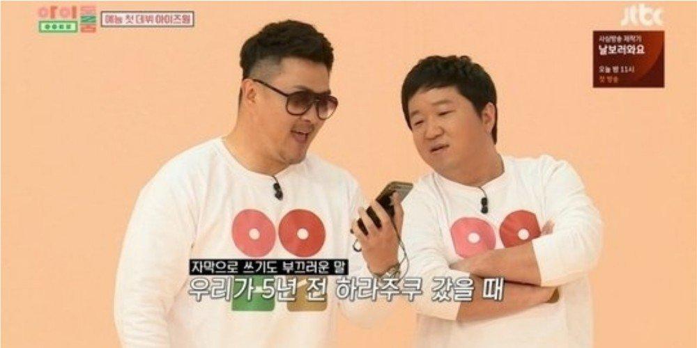 Idol Room Special Guest Hosts to Be BTOB Ilhoon IZONE Ahn Yoo
