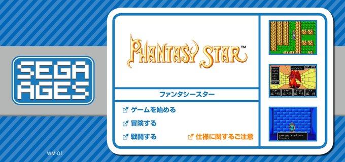 Nintendo Switch版『ファンタシ...