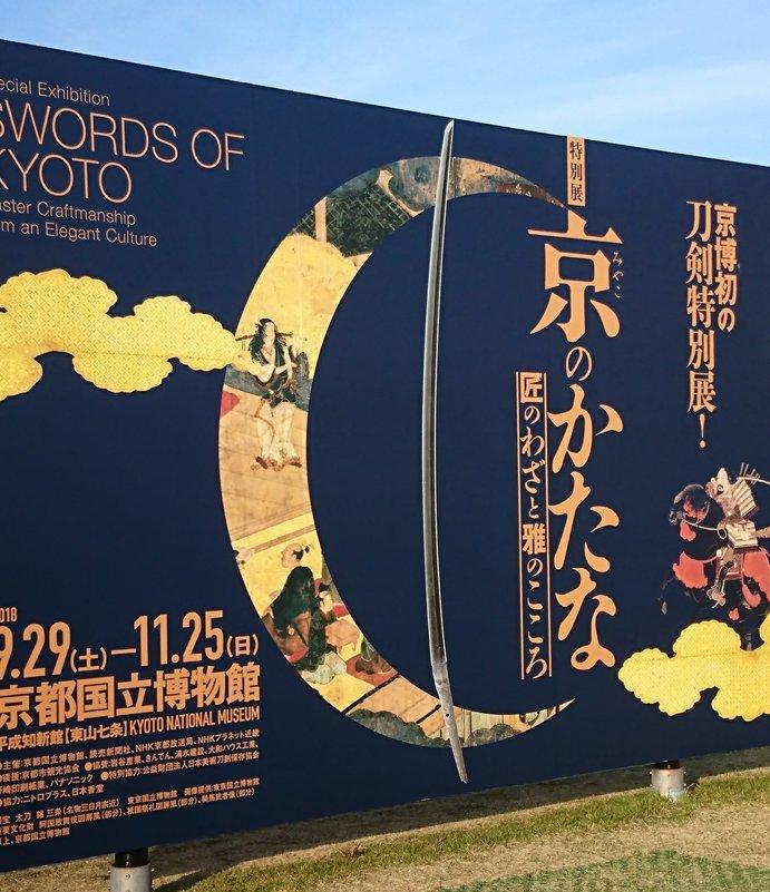 現在開催中の京都国立博物館さんの「京のかたな展」もご招待して頂いたので見学させて頂きました、こちらでは致道博物館さんから出張で後期展示中の信濃藤四郎くんがいたのでパシャリ(個人的ならくがきです)