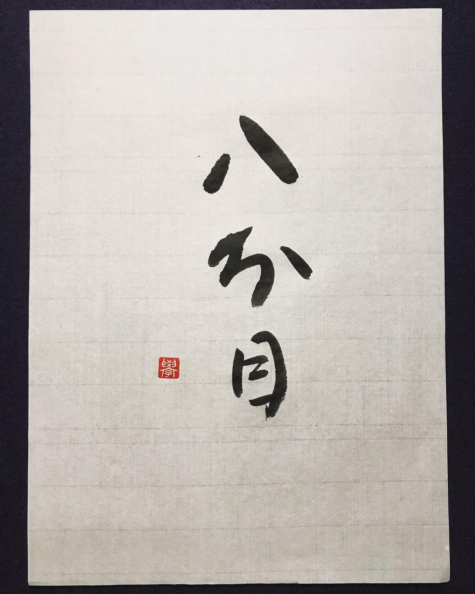 """Ο χρήστης 加茂 学 στο Twitter: """"八分目 #八分目 #書道 #腹八分 #筆 ..."""