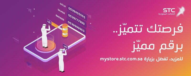 Stc السعودية Na Twitteru رجعنا لكم بمزاد الأرقام المميزة خلك دايم مميز بكل شي ومنها رقمك شارك في مزاد Stc للأرقام المميزة أونلاين 0539999953 0539999979 0539455555 0539566666 0539777999 0539333999 وممكن يكون