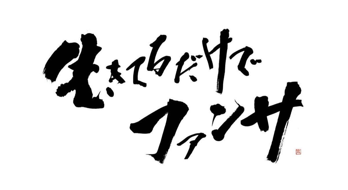 #私を布教してっ…たっ…たたたたまにはハッシュタグを使ってみたりして……!筆文字をいろいろ書いております(^^)