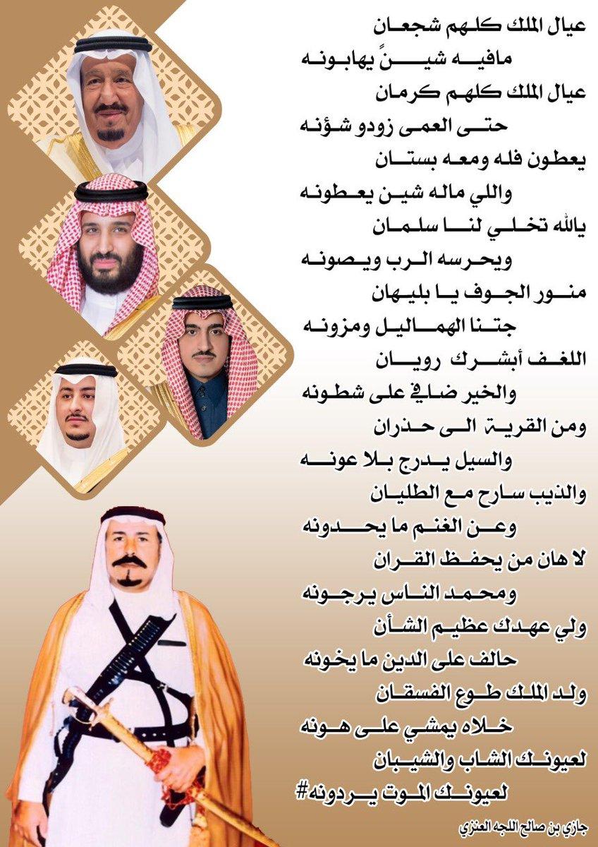 RT @allmteem: #الملك_سلمان_في_الجوف https://t.co/xtXc1PWjU8