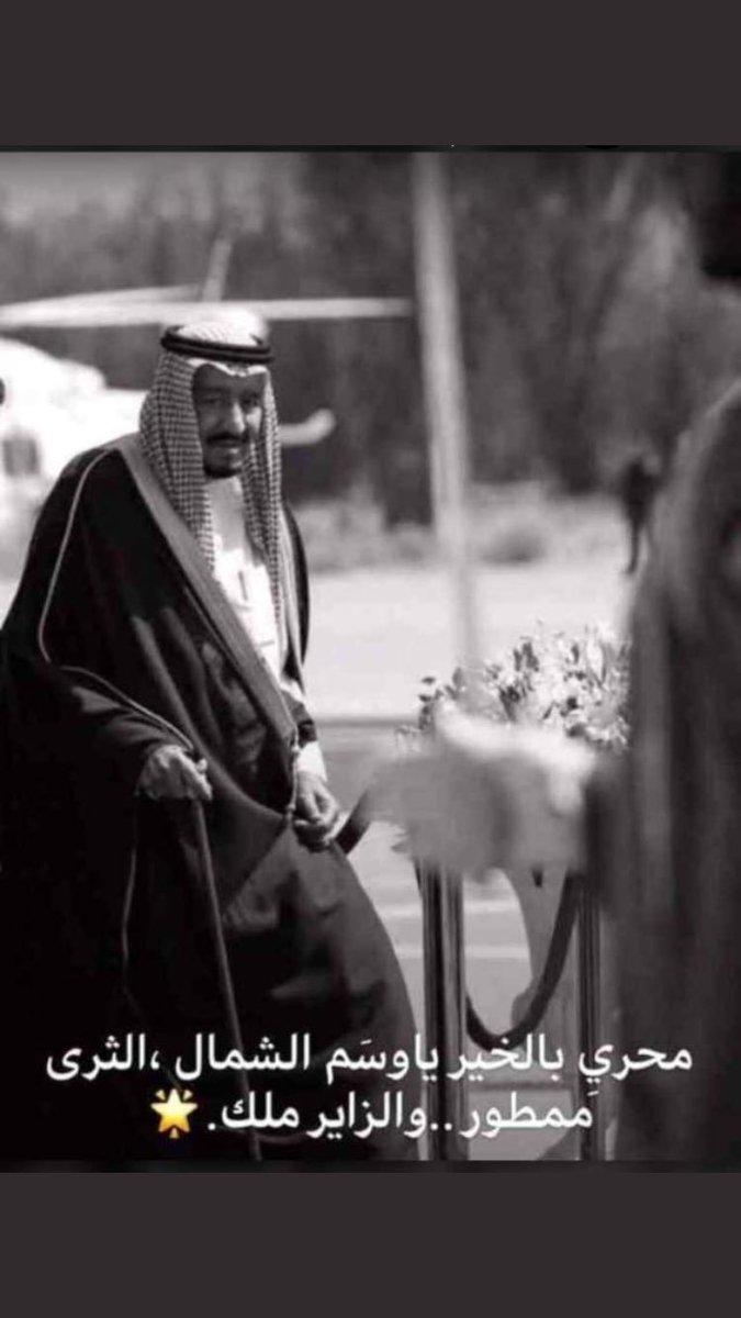 RT @jojo73070500: #الملك_سلمان_في_الجوف https://t.co/AsEDACSuRx