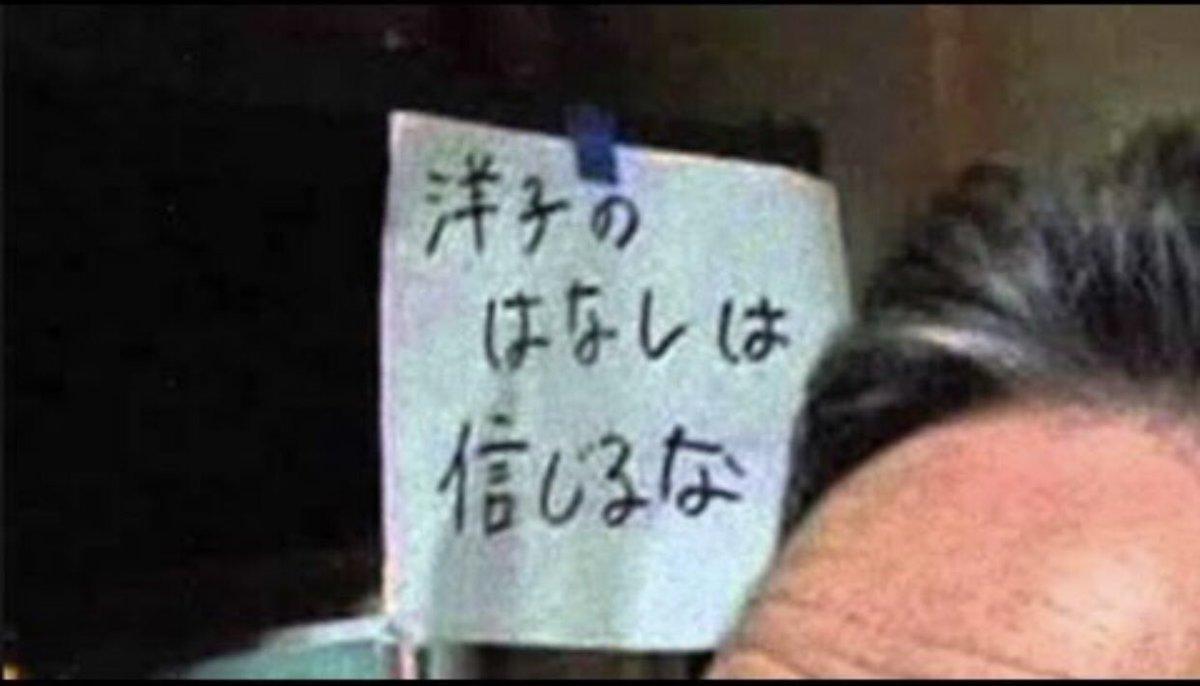 洋子の話は信じるな hashtag on Twitter