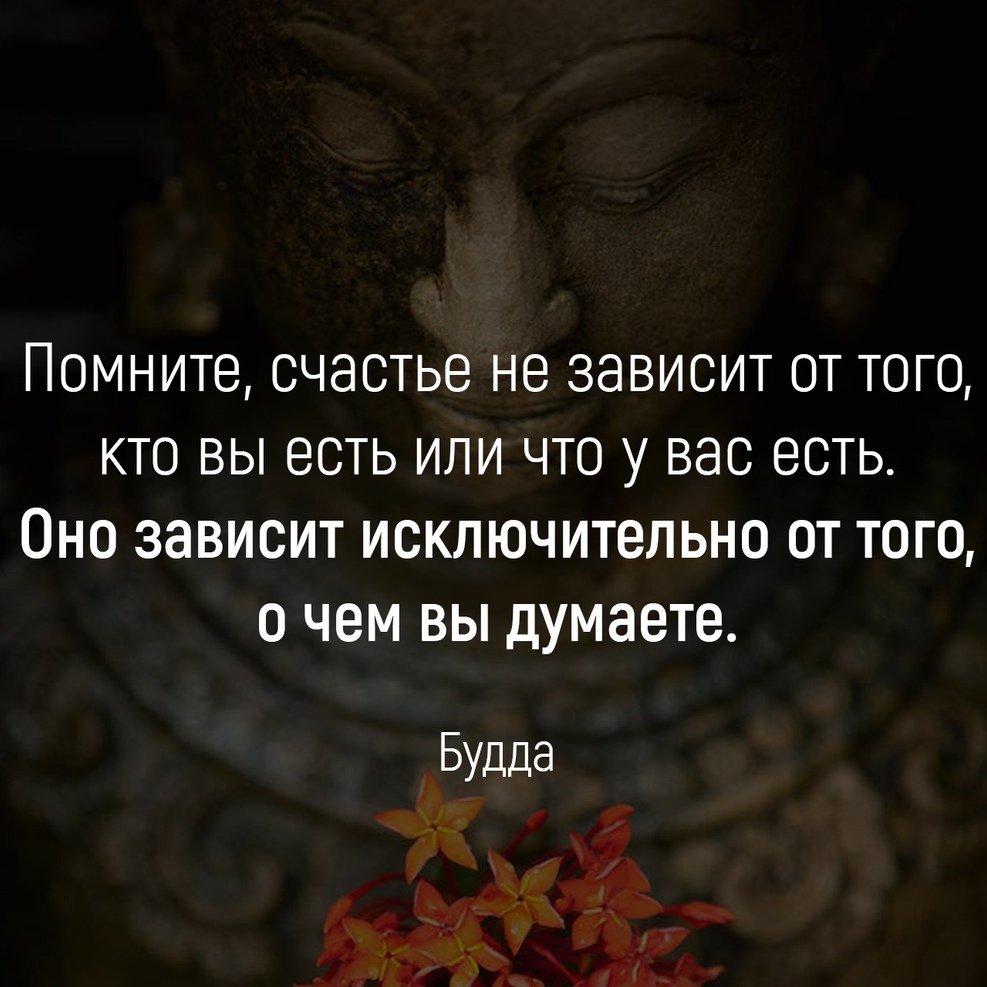 буддийские мудрости о жизни в картинках знаю, кто как