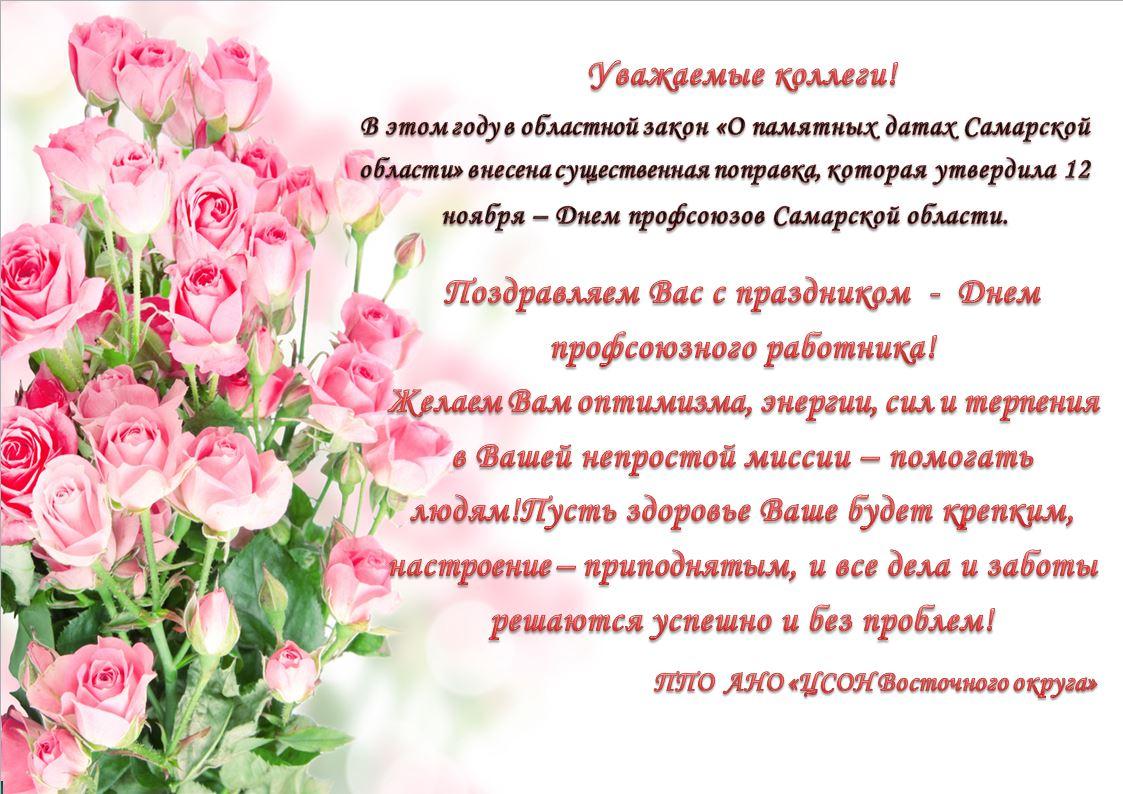 Поздравления от профкома коллеге в стихах красивые