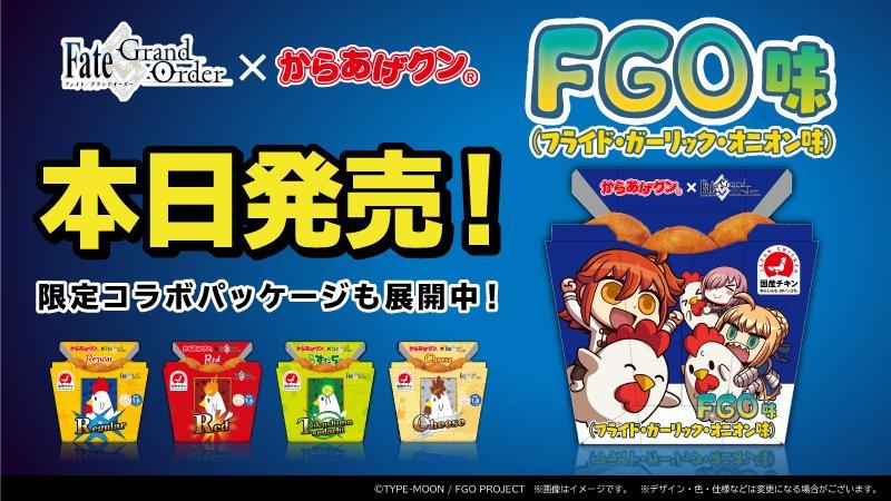 【本日発売!】からあげクン FGO(フライド・ガーリック・オニオン)味発売!他4フレーバーもFGOコラボデザインに♪ #ローソン #FGO #FGOからあげクン