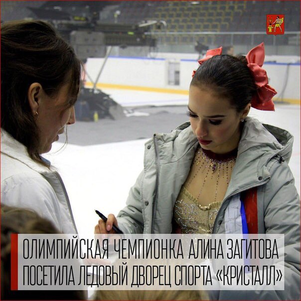 Алина Ильназовна Загитова-2   Олимпийская чемпионка - Страница 3 Dr2F3rAUwAAZE1X