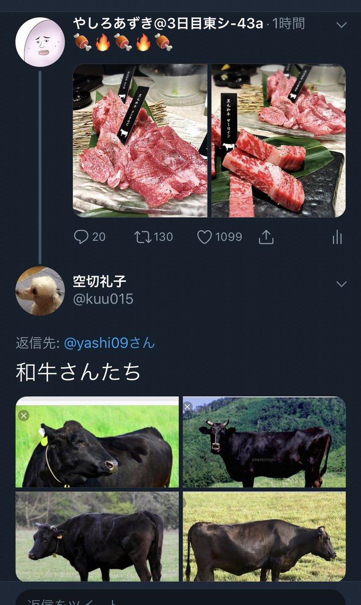 肉の写真を貼ったら実母が即座に牛さんの写真を貼ってくるインターネット、きつい