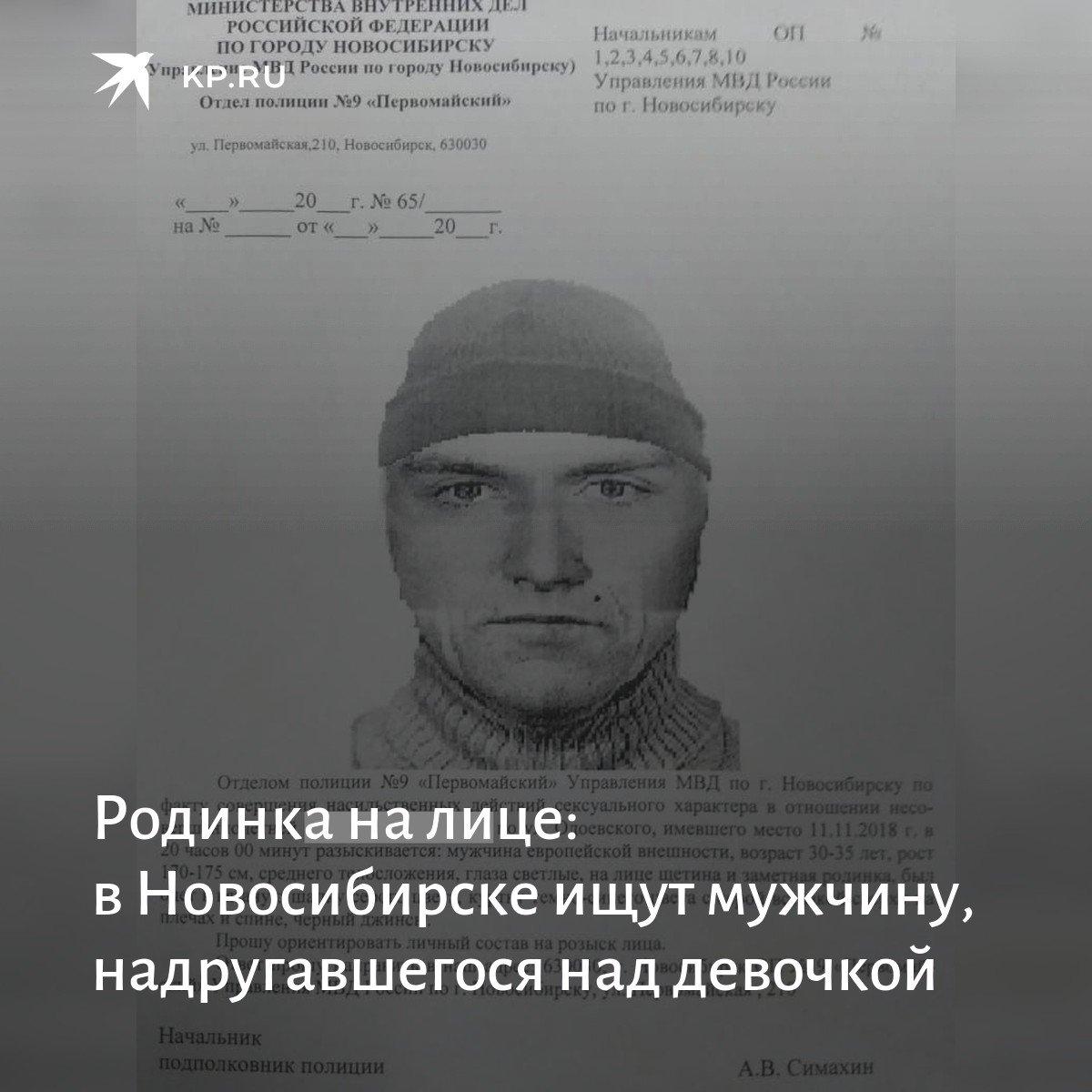 лица в розыске новосибирск фото средние века эти