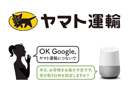 RT @impress_watch: ヤマト、Google Homeに話しかけて受取日時の変更可能に https://t.co/67iamV45YX #GoogleHome #スマートスピーカー https://t.co/kv3RtiimjK