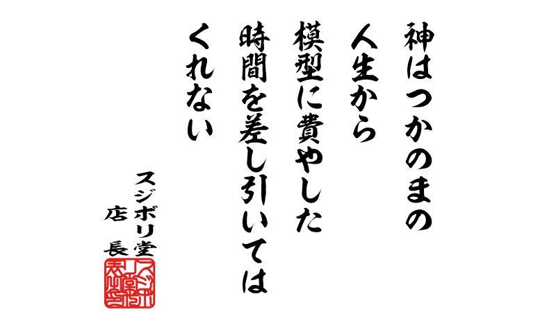 RT @sujiborido: 模型の格言 No.216『神はつかのまの人生から模型に費やした時間を差し引いてはくれない』 https://t.co/JOxwI2jVBB #模型の格言 https://t.co/k5uKEG1vQ5