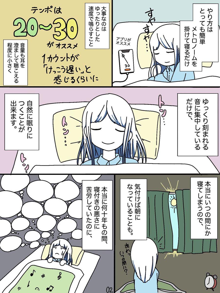 【マンガ】寝つきの悪かった私が一瞬で眠れるようになった方法
