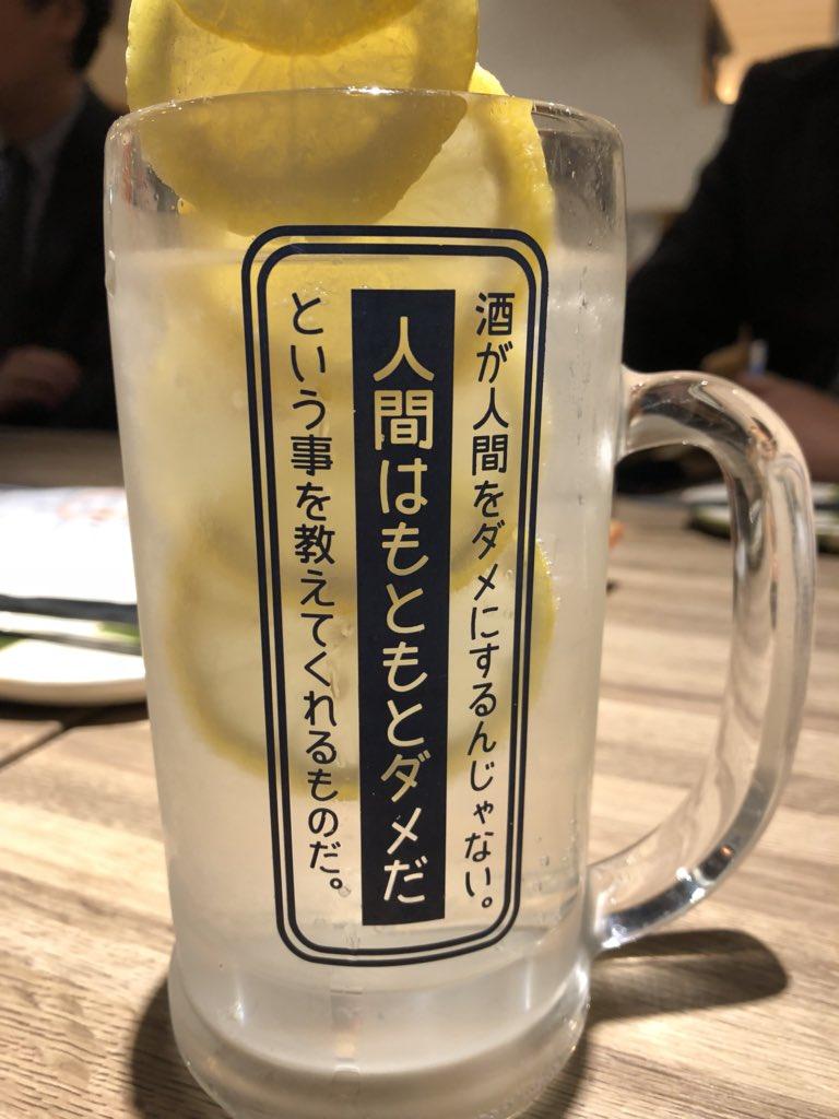故・立川談志師匠の名言「酒が人をダメにするんじゃない」が、酒のジョッキに書かれていて説得力半端ない光景 - Togetter