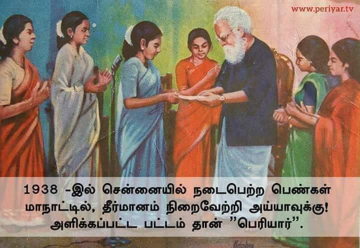 """13.11.1938 ல் பெண்கள் மாநாட்டில் தந்தை பெரியாருக்கு """"பெரியார்"""" என்ற பட்டம் வழங்கிய நாள் இன்று ....@Drambedkar_king @ambedkar_voice @PeriyarDaasan"""