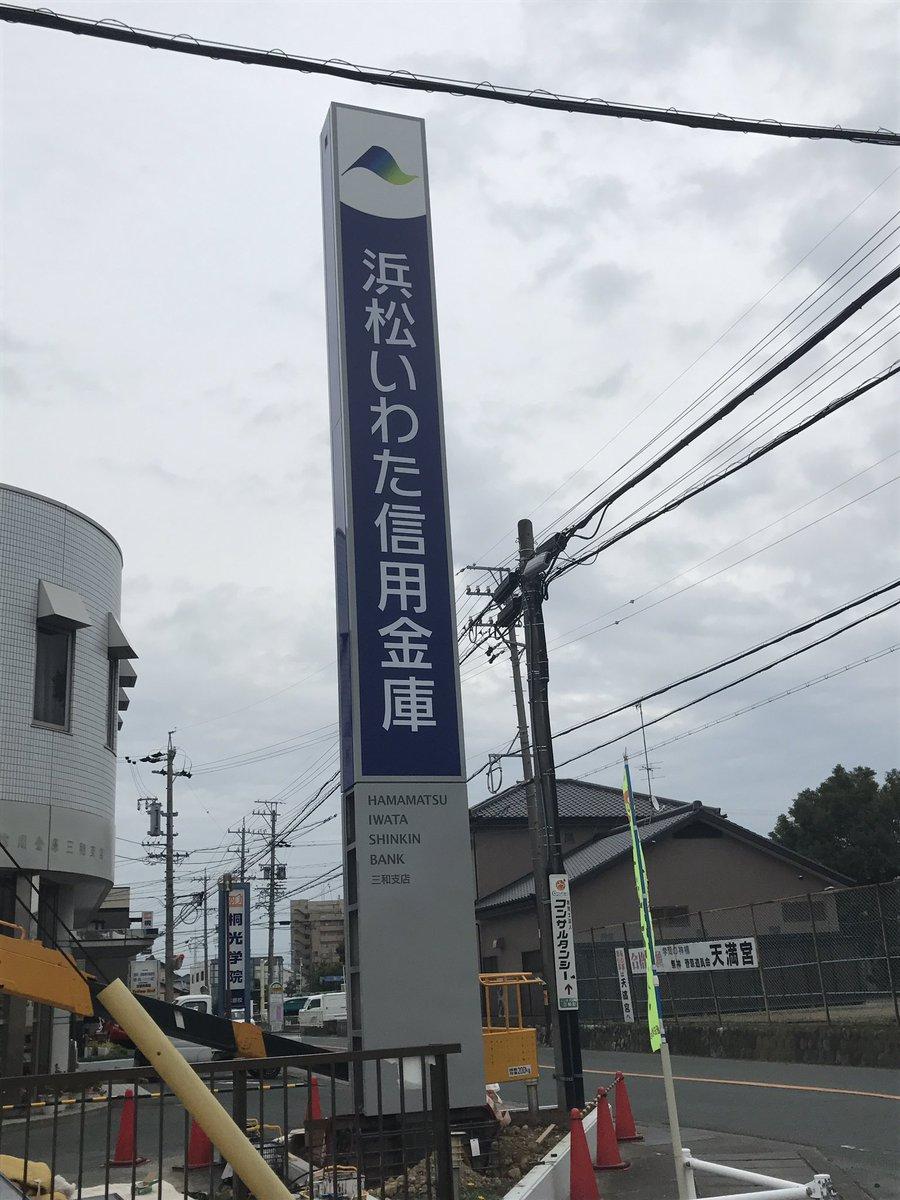磐田 金庫 浜松 信用