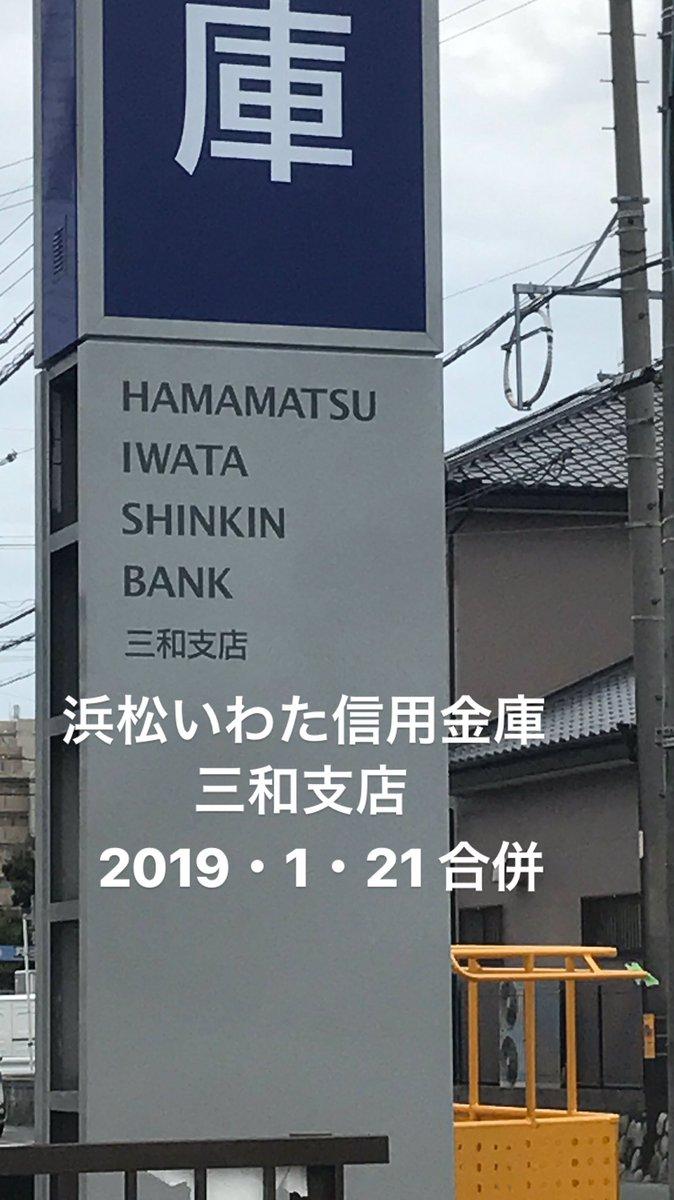 磐田 信用 金庫 浜松