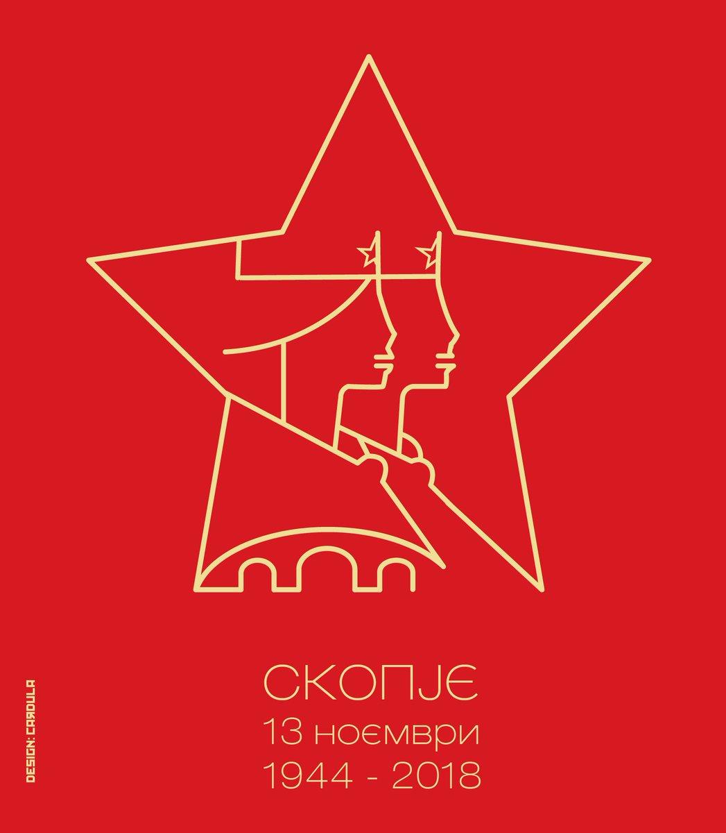 Честито ослободување на Скопје!