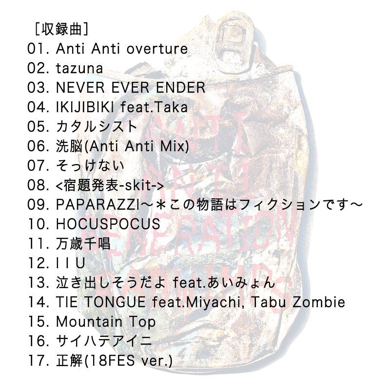 全17曲。17 songs included.