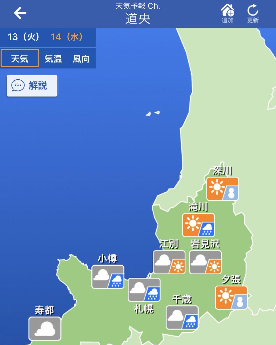 気象庁 天気 予報 北海道