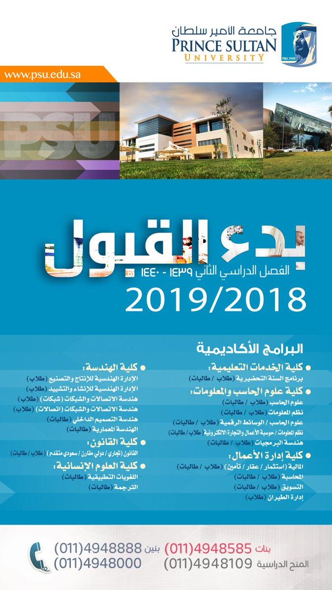 جامعة الأمير سلطان On Twitter Psu Students You Can Get Anywhere From 40 100 Off Your Tuition Fees If You Are Eligible For A Scholarship Our Scholarship Program Includes Male Female Saudi
