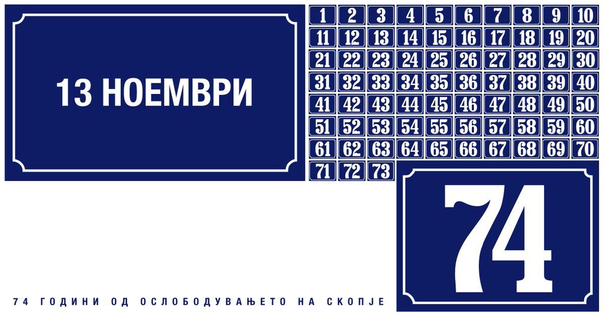 Честит празник #Скопје #13ноември